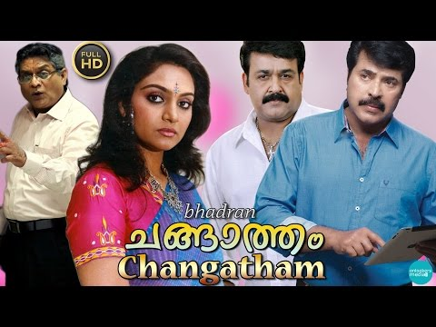 Changatham Malayalam Full Movie | Mammootty Mohanlal Movie | Family Entertainer Movie