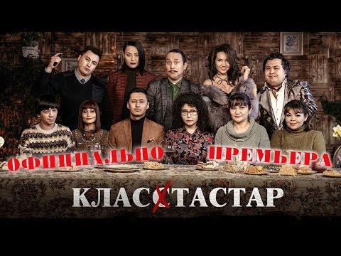 КЛАССТАСТАР / ОДНОКЛАССНИКИ - Интернет-ПРЕМЬЕРА! ОФИЦИАЛЬНО / новинка казахстанского кино - Видео онлайн