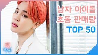 데이터픽 남자 아이돌 초동 판매량 순위 TOP 50  방탄소년단 역대급 초동 신기록