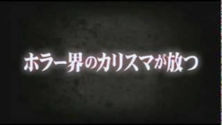 ロブ・ゾンビが監督を務めた人気ホラーシリーズ第2弾が日本上陸。 2010...