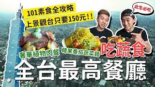 101素食全攻略挑戰????全台最高蔬食料理│ 教你只用$150上觀景台!