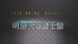 2018 関東学生秋季リーグ 明治大vs国士舘