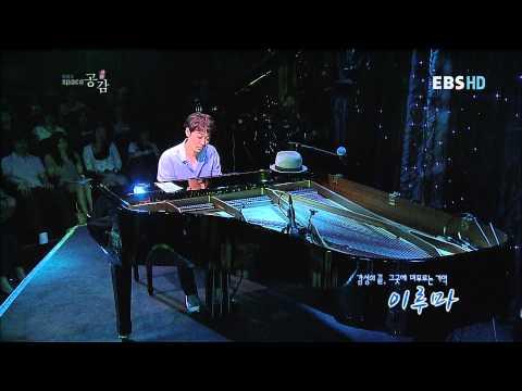 Maybe Love (2012)(Live w/ HD) - Yiruma