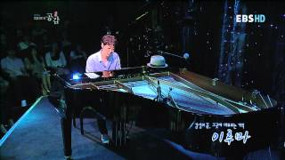 Maybe Love (2012)(Live w/ HD) - Yiruma