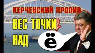 Для кacтpюлeгoлoBыx и особо yпopoтыx 3ападных партнёров: Керченский пролив на самом деле