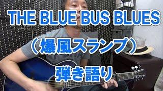 「THE BLUE BUS BLUES(爆風スランプ)」弾き語り。思い出の1曲やってみた。