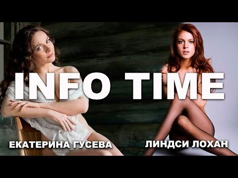 ЛИНДСИ ЛОХАН. ЕКАТЕРИНА ГУСЕВА. АННА МАТИСОН.