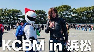 KCBM(カワサキコーヒーブレイクミーティング)に行ってきた【ZX-12R/モトブログ】