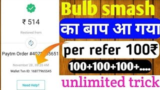 How to win 2100Rs. PayTm Cash In bulb smash cash || No refer No Task ||