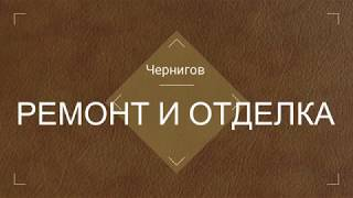 Последовательность ремонта комнаты 17кв.м. Квартира 31кв.м.