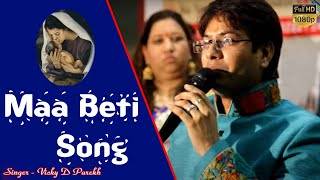 माँ और बेटी पे ऐसा गाना जो सुनके सब रो पड़े -Maa Beti Song