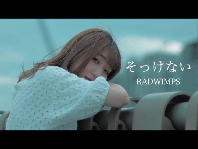 【MV】そっけない / RADWIMPS(covered by sae)『オオカミくんには騙されない』主題歌【女性が歌う】
