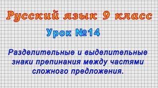 Русский язык 9 класс (Урок№14 - Разделительные и выделительные знаки препинания в сложном предлож.)