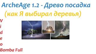 ArcheAge 1.2 Древо посадка (Дерево обработка)