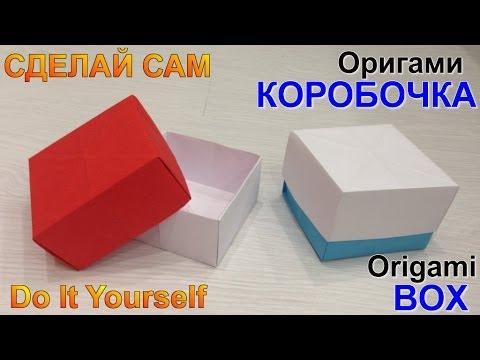 Простая коробочка из бумаги своими руками