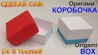 Поделки из бумаги. Простая оригами коробочка.Crafts made of paper. Easy origami box.