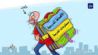 كاريكاتير.. مستلزمات المدارس - (3-9-2019)
