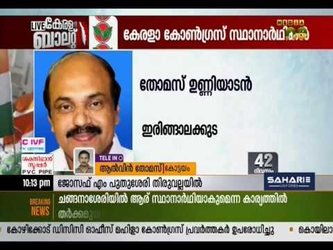 Kerala Congress (M) announced the candidate list