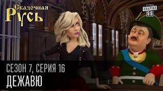 Сказочная Русь 7 сезон, серия 16 | Люди ХА | Дежавю