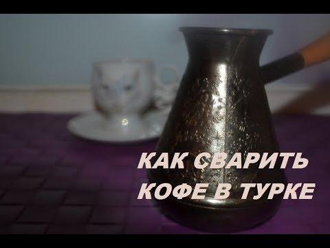 Кофе в турке как правильно сварить. Рецепт вкусного кофе. Как я варю кофе в турке.