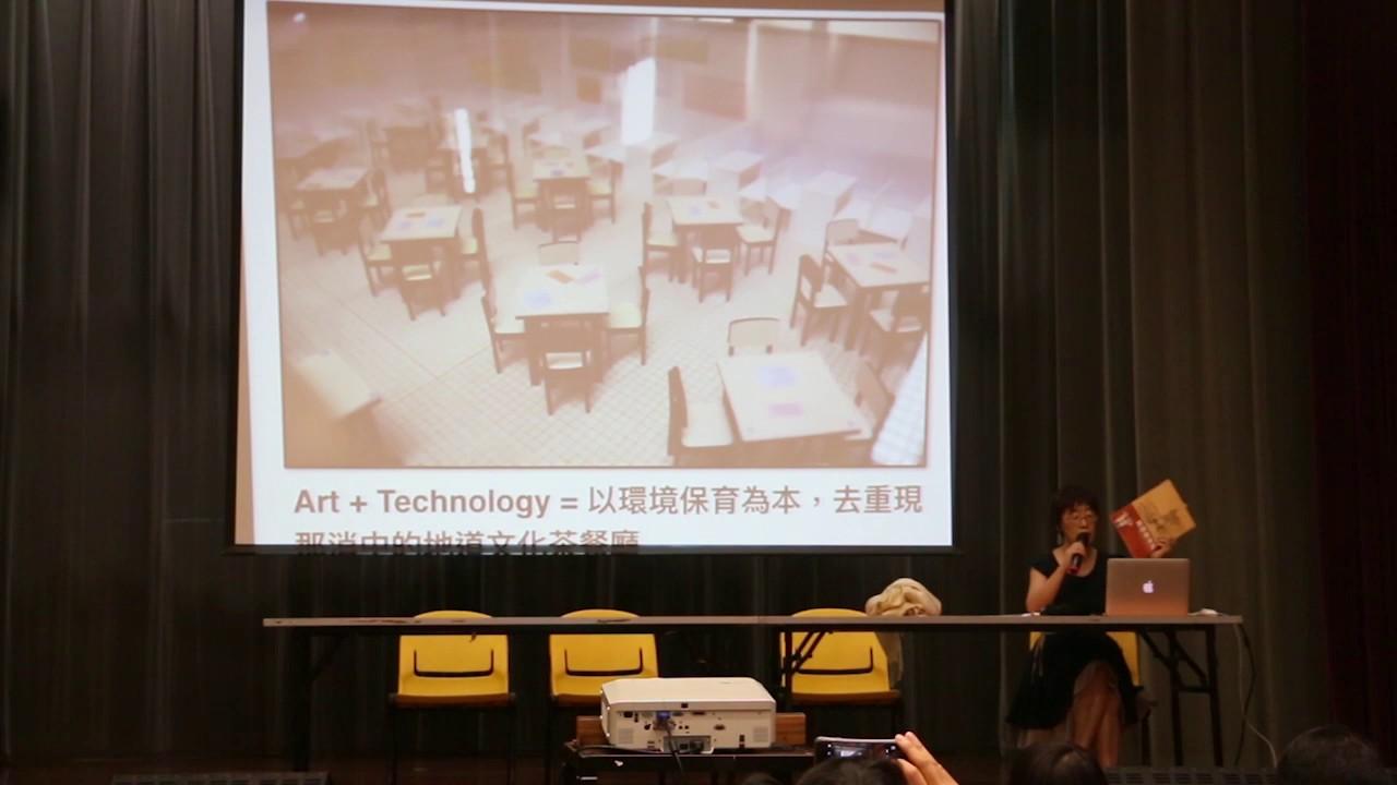「STEAM教育」分享講座 Part 1 (徐香蘭老師) - YouTube