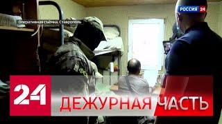 """Вести. """"Дежурная часть"""" от 17 июня 2020 года (18:30) - Россия 24"""