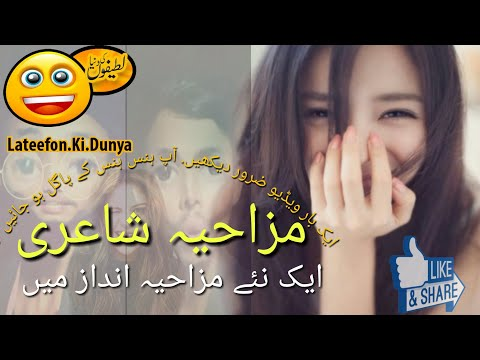 Best Funny Jokes Video | Funny Shayari | Lateefon Ki Dunya |