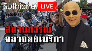 Suthichai Live สถานการณ์จลาจลอเมริกา