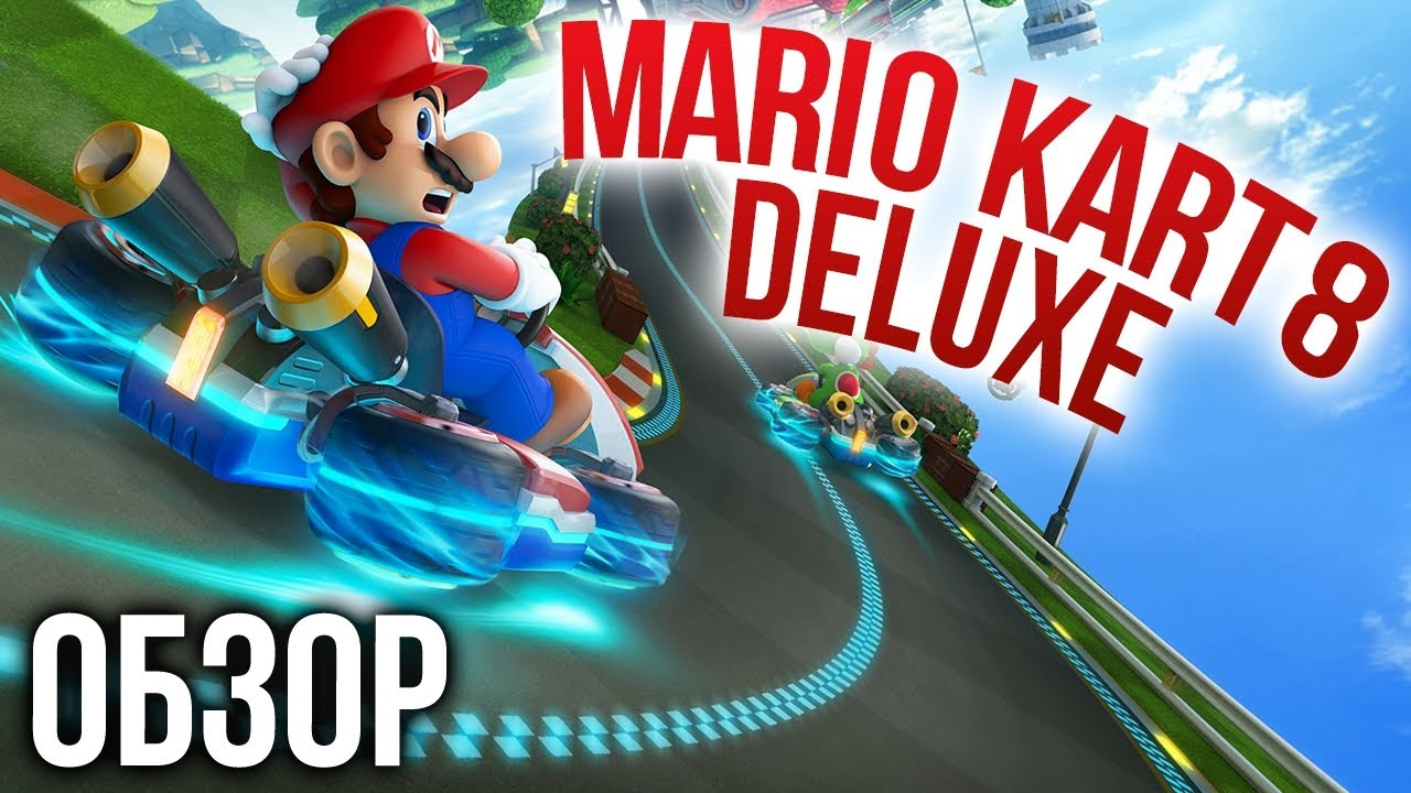 Mario Kart 8 Deluxe - Гонки на Nintendo Switch (Обзор/Review)
