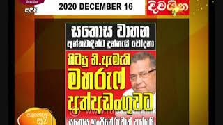 Ayubowan Subadawasak | 2020-12-16 | Ru Paththara Thumbnail