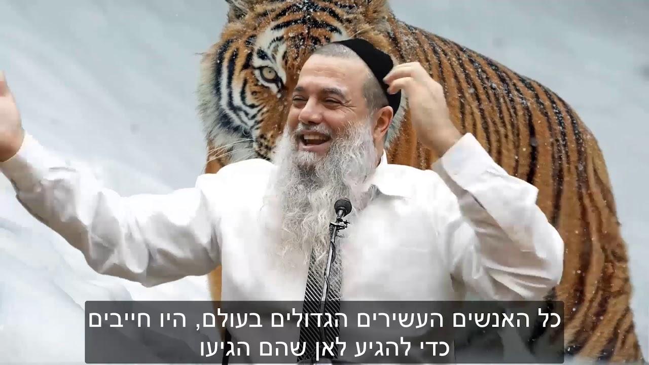 הרב יגאל כהן - תהיה עז כנמר HD {כתוביות} - מדהים!