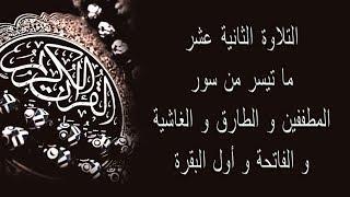 رائعة  ۞ المطففين والطارق والغاشية والفاتحة وأول البقرة  ۞ للشيخ عبده عبد الراضى