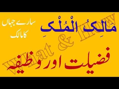 Malik Ul Mulk Allah Name | Fazilat Aor Wazifa - What & How