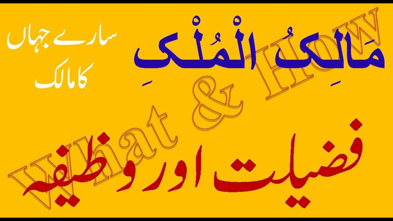 Malik ul Mulk Allah name   Fazilat aor Wazifa - What & How