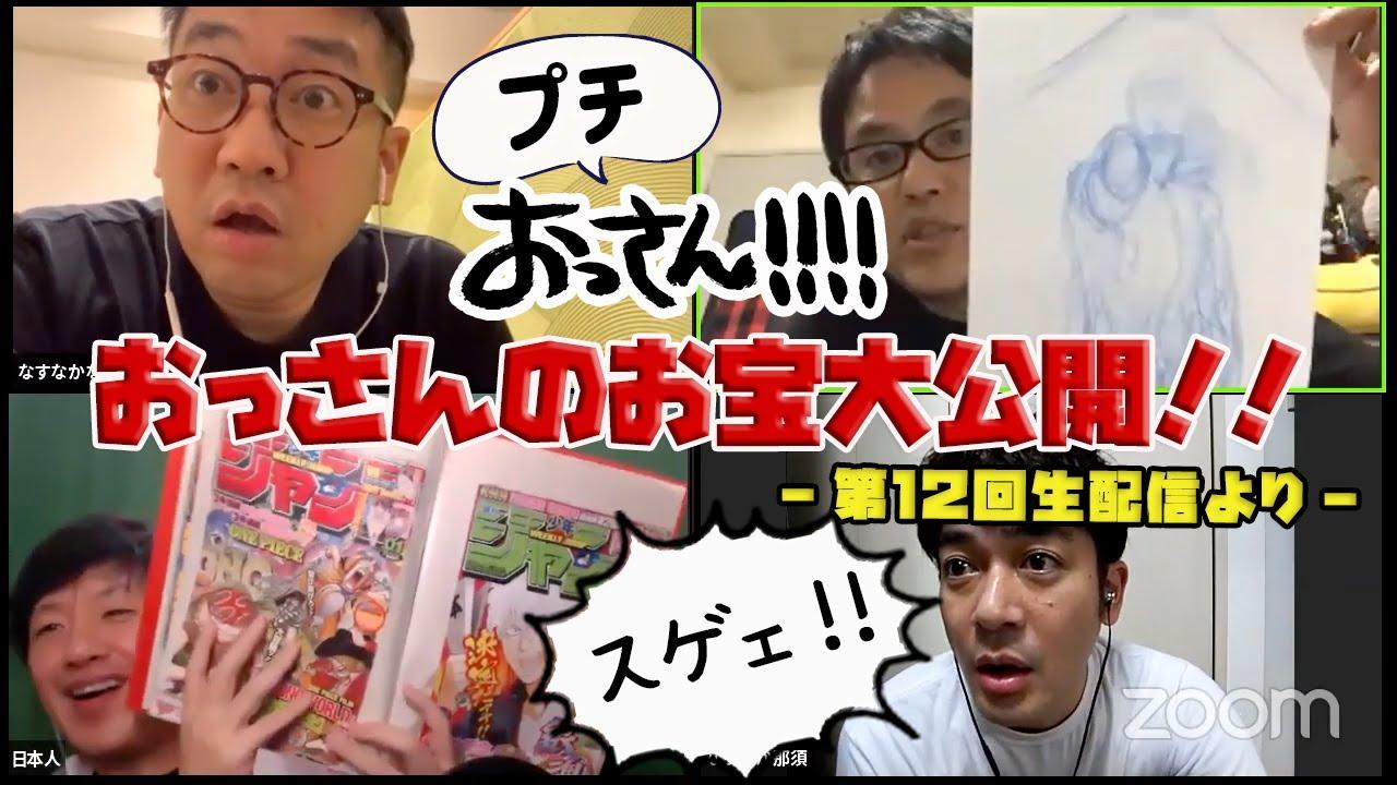 【お宝大公開①】(プチおっさん!!!! #12生配信より)