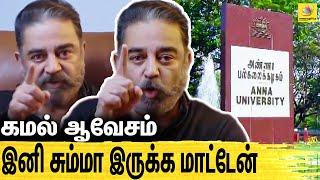 ஊழல் வாதிகளை ஓட ஓட விரட்ட வேண்டும் : Kamal Haasan Latest Speech | Anna University | Soorappa
