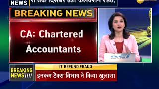 Income tax department exposes big fraud in tax refund
