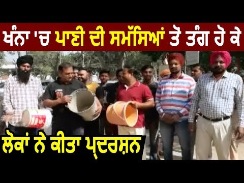 Khanna में पानी की Problem को ले कर लोगों ने किया Protest