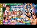 Mahakali Maa Ni Aarati | Kamlesh Barot | DJ Pavagadh Me Baje Dhol Mahakali Ni Arati