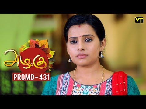 Azhagu Tamil Serial | அழகு | Epi 431 | Promo | Sun TV Serial | Revathy | Vision Time