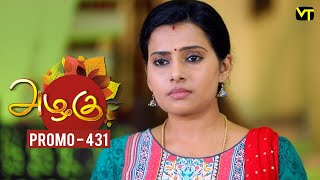 Azhagu Tamil Serial | அழகு | Epi 431 | Promo | Sun TV Serial | Revathy | Vision Time