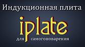 Индукционная плитка ⚡ iplate T24 ▷   Подарок самогонщику - YouTube