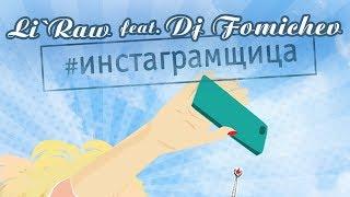 Смотреть клип Li`raw - Инстаграмщица | Fomichev Remix