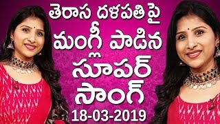 Mangli Super Song on TRS Working President KTR | 18-03-19 | Dr PRK Goud | TFCCLIVE