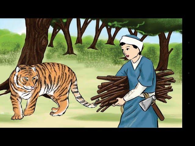 أروع قصص الأطفال (النمر والحطاب) وقصة الغابة