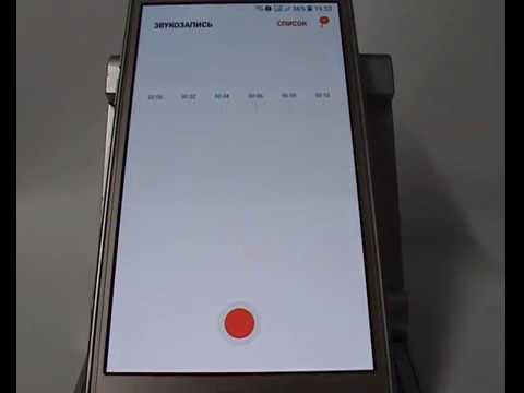 Запись звука или Диктофон в смартфоне Samsung