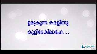 urukunna karalinnu karaoke with lyrics by lals