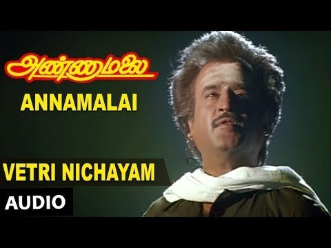 Vetri Nichayam Full Song | Annamalai Songs | Rajinikanth, Khushboo | Old Tamil Songs