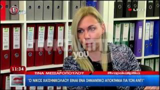 Youweekly.gr: Η Τίνα Μεσσαροπούλου αποκαλύπτει το παρασκήνιο για την έλευση Χατζηνικολάου στον Αντ1