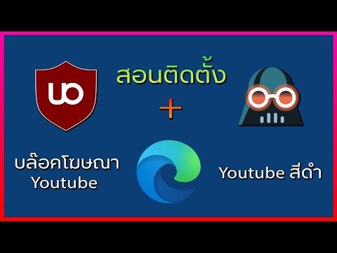 สอนตั้งค่า Microsoft Edge - ดู Youtube สีดำ , ไม่มีโฆษณา
